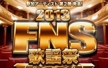 2013FNS歌謡祭第二弾.jpg