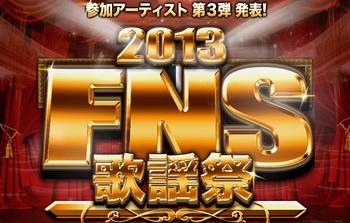 2,013FNS歌謡祭第3弾発表.jpg