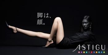 アスティーグ_TAO.jpg