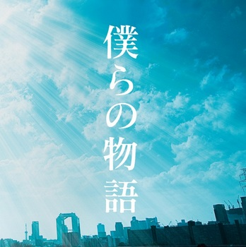 GREEEEN_僕らの物語.jpg