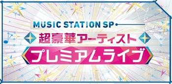 MUSIC STATIPN プレミアムライブ.jpg