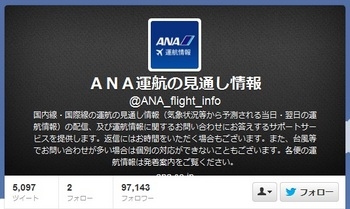 Twitter_ana_filght_info.jpg