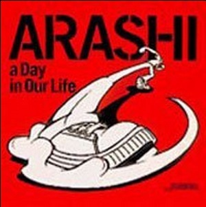 a Day in Our Life_ジャケット.jpg