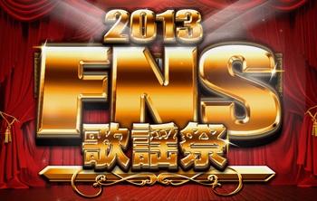 2013FNS歌謡祭.jpg