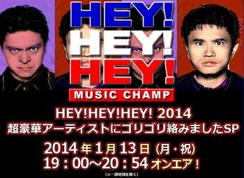 HEYHEYHEY_MUSIC_CHAMP_2014.jpg